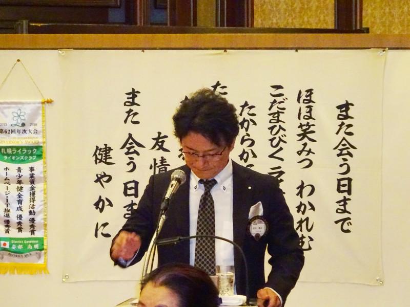 L中江による結成53周年記念例会の開会